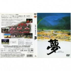 """9.8.2013 Film """"Yume"""" Regie: Akira Kurosawa – Filmseminar begleitet von Dr. Hans Gerhold"""