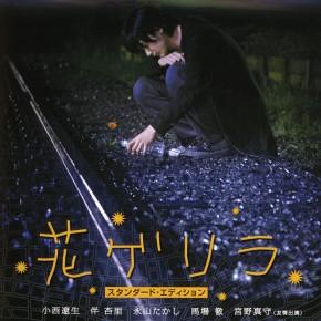 "5.8.2013 Film ""Hana Gerira – Blumen Guerilla"" Regie: Koji Kawano – Filmseminar"